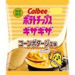 【期間限定】ポテトチップスギザギザ コーンポタージュ味(カルビー)商品分析!