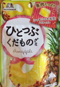 ひとつぶくだものグミ パイナップル