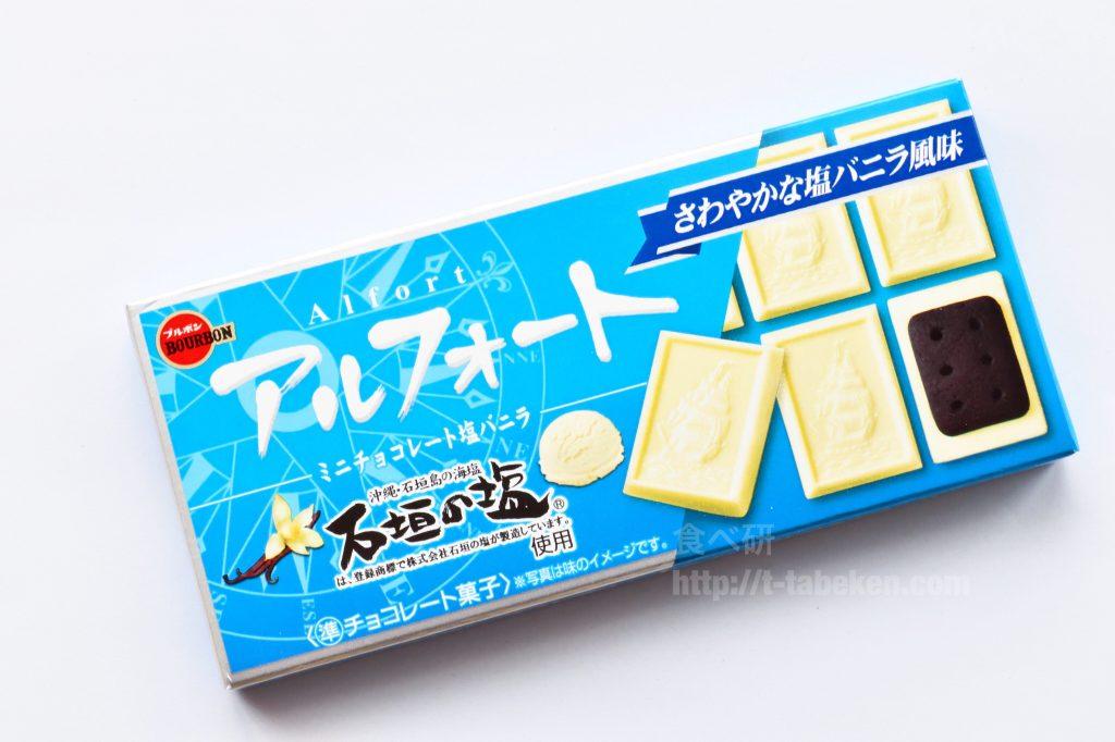 アルフォート ミニチョコレート 塩バニラ