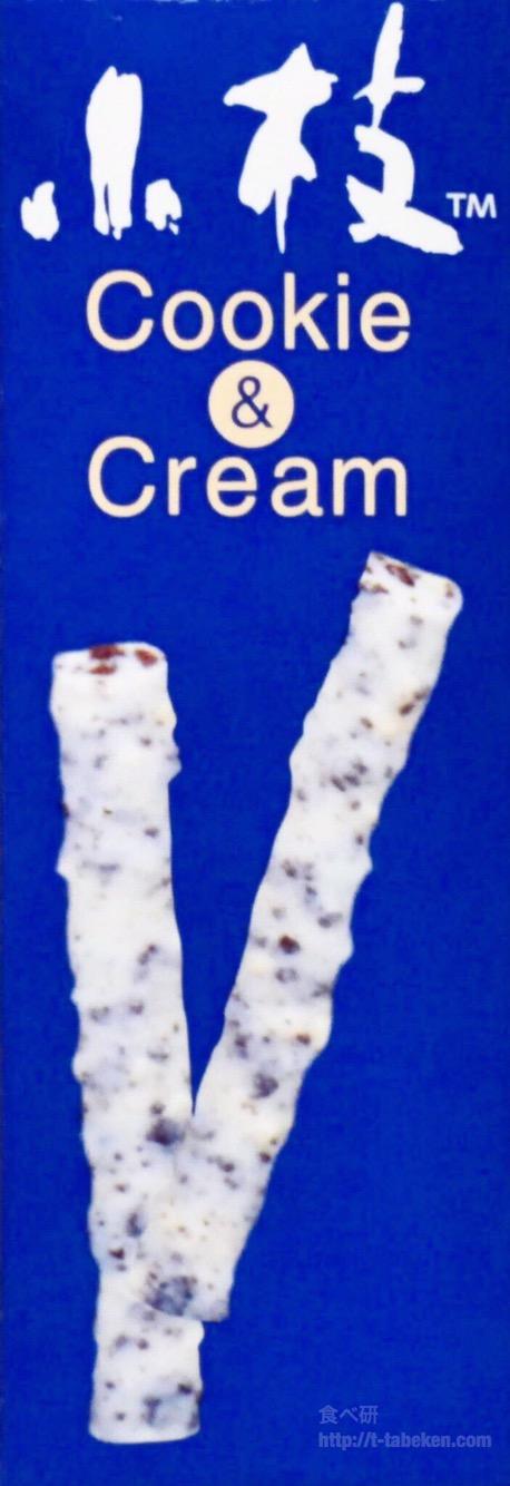 小枝 クッキー&クリーム