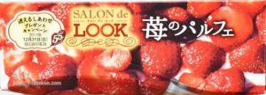 サロン・ドゥ・ルック 苺のパルフェ