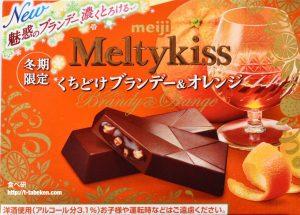 メルティーキッス くちどけブランデー&オレンジ