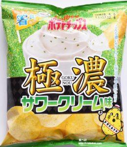 ポテトチップス 極濃サワークリーム味
