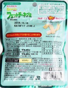 フェットチーネグミ アロエヨーグルト味