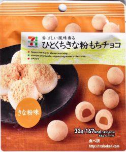 ひとくちきな粉もちチョコ