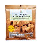 【新発売】ひとくち焼きショコラ 塩キャラメル(セブンプレミアム)商品分析!