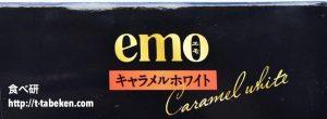 emo キャラメルホワイト
