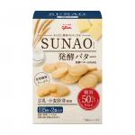 SUNAO スナオ 発酵バター