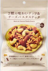 2種の味わいナッツ&チーズパスタスナック